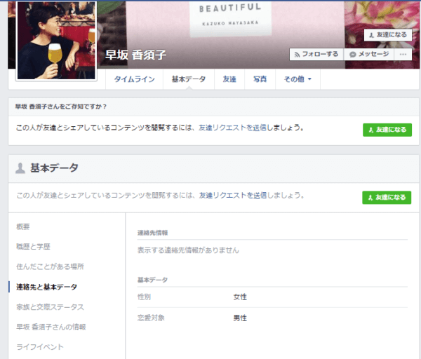 早坂香須子 恋愛 Facebook
