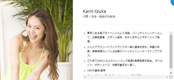 Karin フードマイスター
